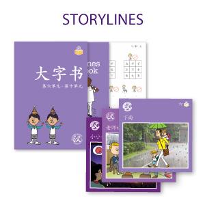 storylines.jpg