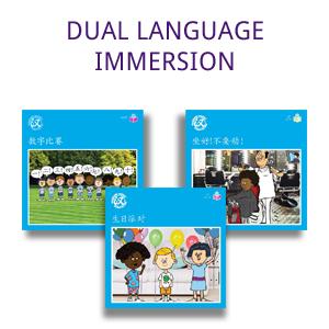 dual-language-immersion.jpg