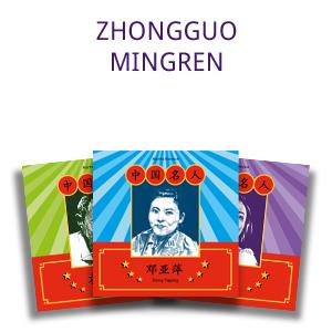 zhongguo-mingren.jpg